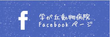 学が丘動物病院 Facebookページ